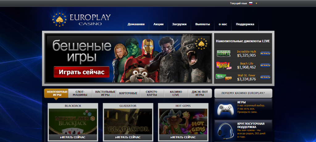 Europlay casino download обыграть grand casino